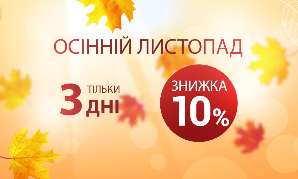 Осінній листопад - CAT ORANGE Інтернет магазин жіночого одягу в Україні. Модний  жіночий одяг від виробника. 43f38583b6873