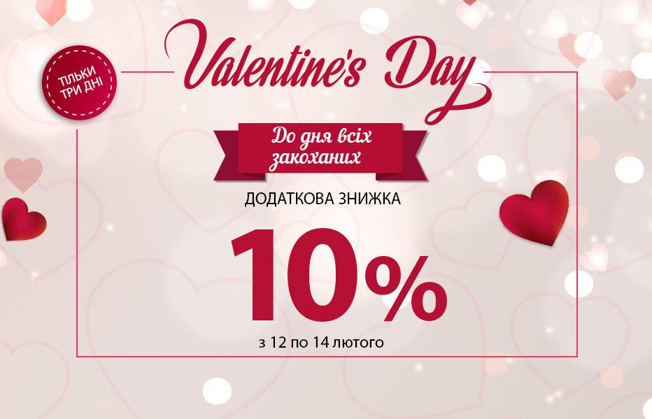 Акція День Валентина - CAT ORANGE Інтернет магазин жіночого одягу в ... 7b81926c02bb0
