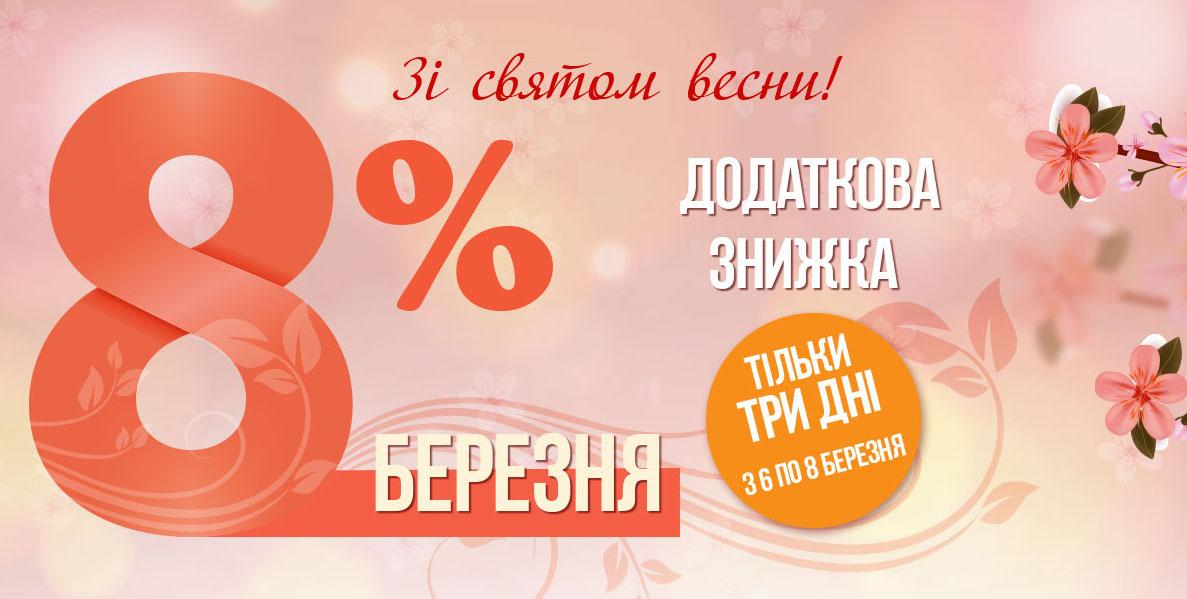Акція 8 березня - CAT ORANGE Інтернет магазин жіночого одягу в ... 5afa2906da0b3