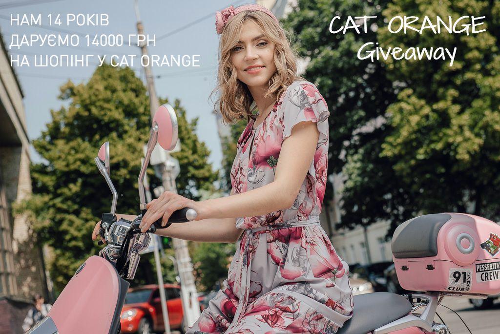 Нам 14 років! Даруємо 14000 грн на шопінг в CAT ORANGE - CAT ORANGE ... 5695820b1977c
