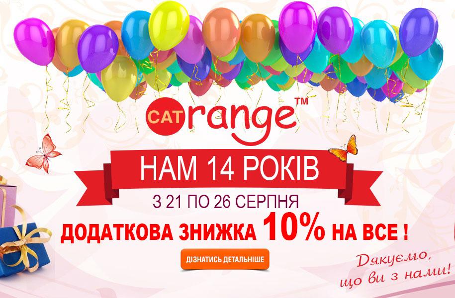 Нам 14 років! - CAT ORANGE Інтернет магазин жіночого одягу в Україні ... 4cf920bbad86f